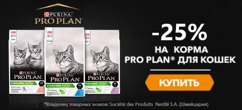 Скидки до 25% на сухие корма Purina Pro Plan® для стерилизованных кошек!
