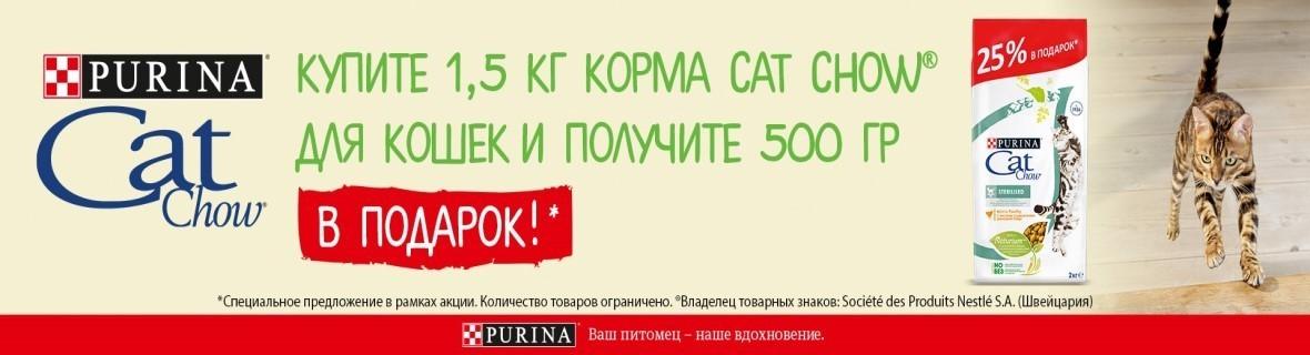 Акция на сухие корма для кошек Cat Chow