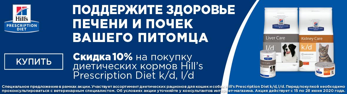 Скидка 10% на сухие диетические корма Hills
