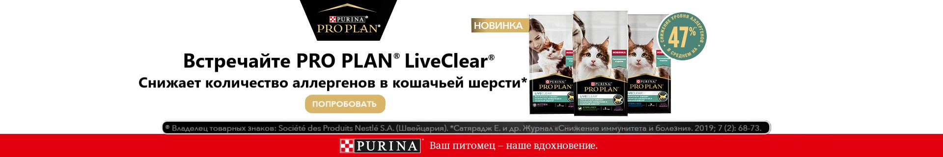 Уникальная новинка Pro Plan Liveclear от Nestlé Purina!