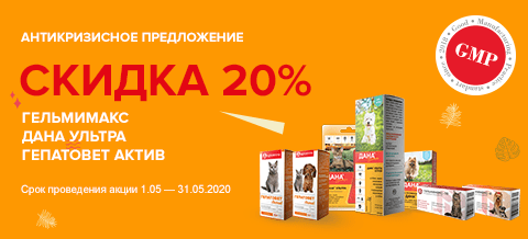 Скидка 20% на Гельмимакс, Дана Ультра Гепатовет Актив для собак и кошек!