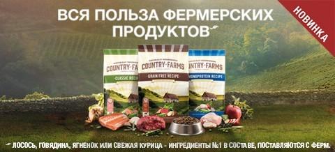 Новинки от производителя высококачественных кормов для собак Country Farms
