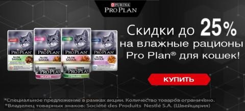 Скидки до 25% на любимые корма и лакомства Purina Pro Plan.
