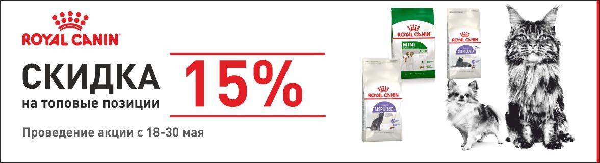 Заказывайте топовые корма Royal Canin для кошек и собак со скидкой 15%.
