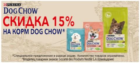 Закажите корм премиум класса - Dog Chow