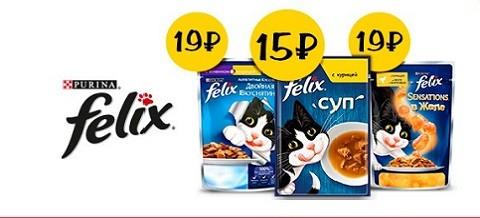 Акция на влажный консервированный корм для кошек Felix