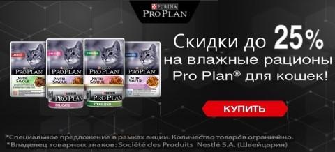 Купи влажный корм для кошек Purina со скидкой до 25%