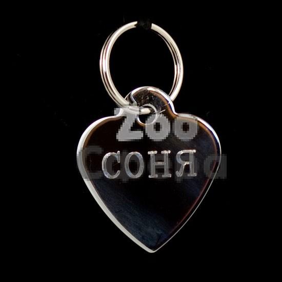 Сердце малое серебряное