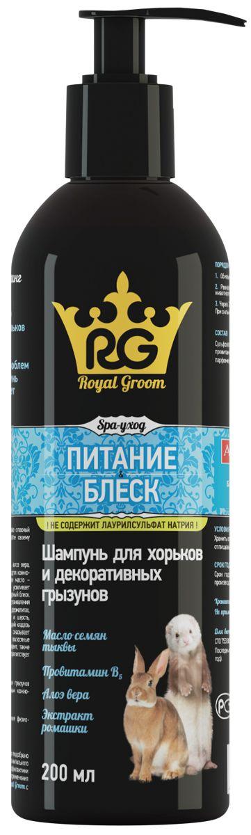 Api-San Royal Groom шампунь для грызунов питание и блеск 200мл