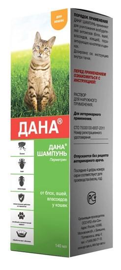 Api-San Дана шампунь для кошек от внешних паразитов