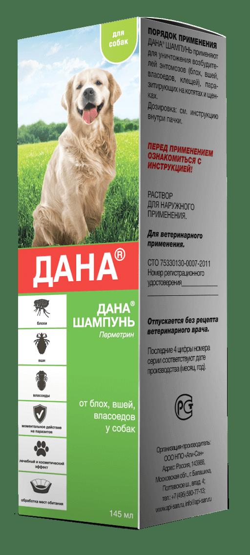 Api-San Дана шампунь для собак от внешних паразитов 145мл