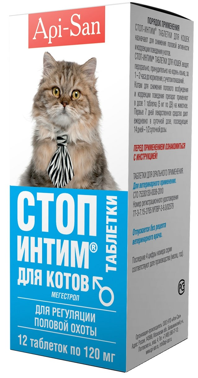 Апи-Сан Стоп-Интим для котов таблетки