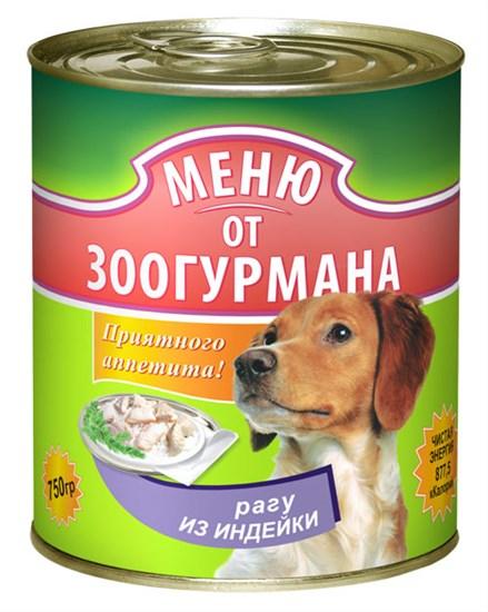 Зоогурман Зооменю консервы для собак всех возрастов и пород с индейкой 750гр