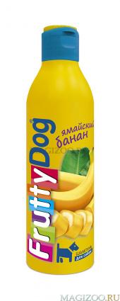 ФруттиДог Шампунь д/собак Ямайский банан 250мл