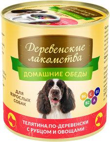 Домашние обеды консервы для собак всех возрастов и пород с телятиной и рубцом 240гр