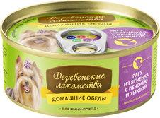 Домашние обеды консервы для собак всех возрастов мелких пород с ягненком и печенью 100гр